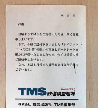 tms24.jpg